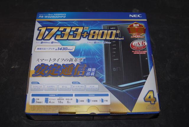 WG2600HP3を購入レビュー!IPV6対応の新型無線LANルーターです