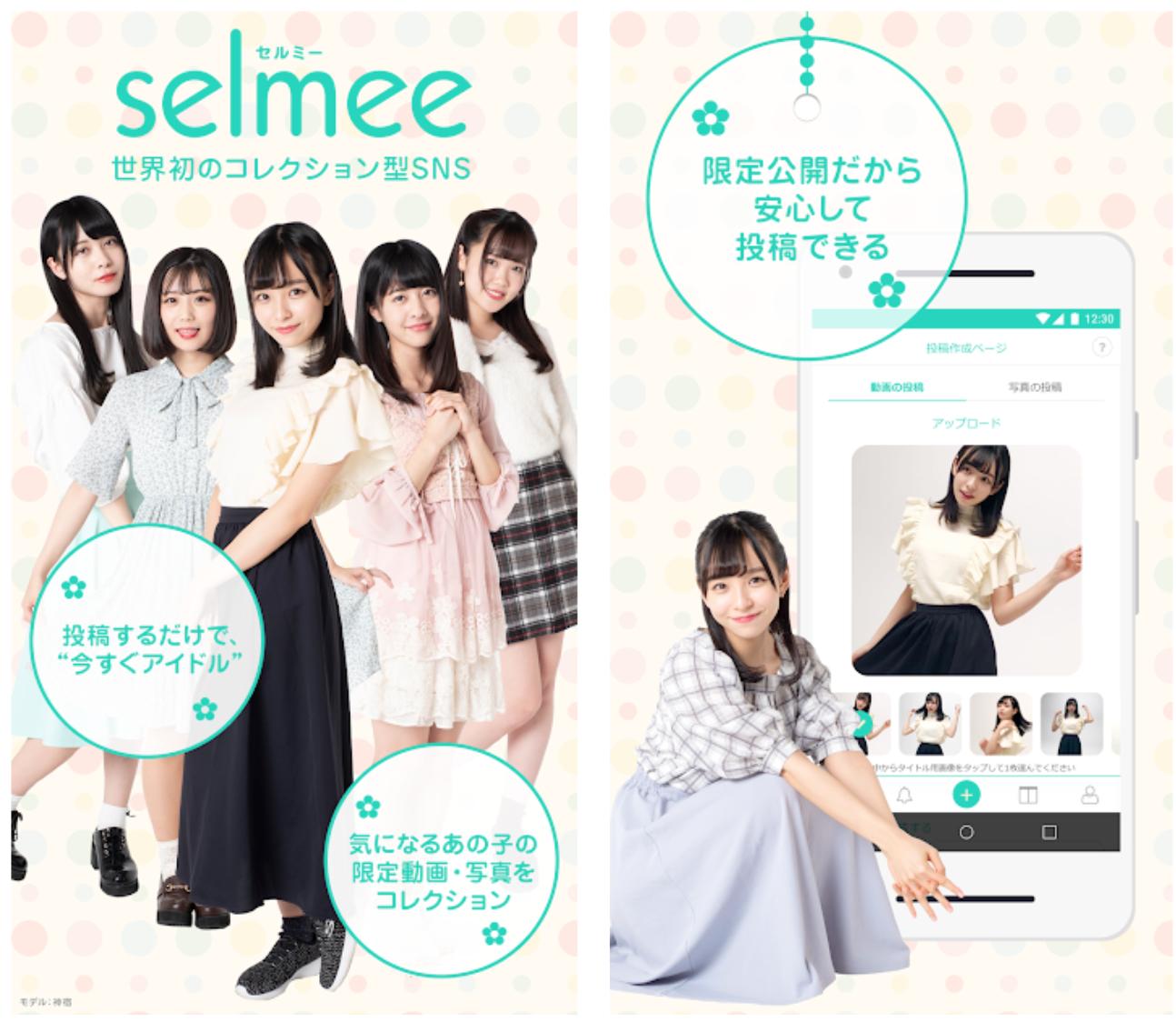 自撮り写真を売れる「Selmeee」というアプリがあるらしい