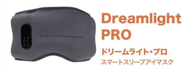 目の疲れ・睡眠の質を「ドリームライトプロ」が向上してくれる