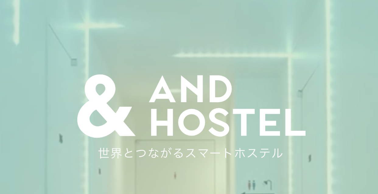 IoTのある暮らしを体験するなら&AND HOSTELに宿泊してみてはどうだろう?