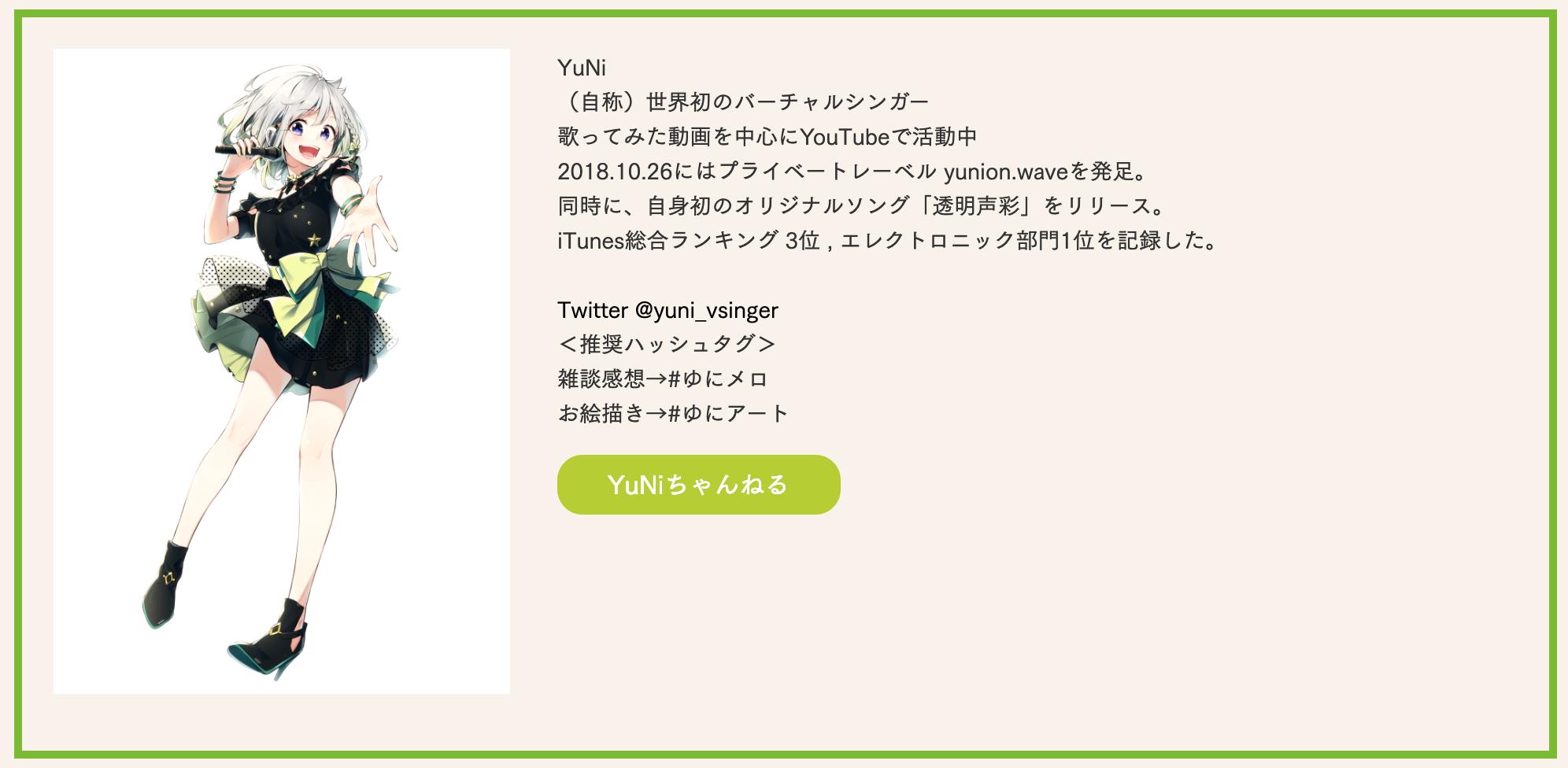 バーチャルシンガーのyuni(ユニ)って何者?iTunes総合ランキング 3位だってよ