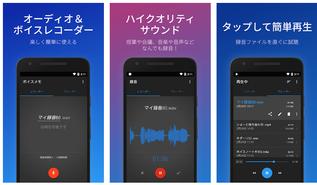 Androidスマホで音声録音する方法・アプリ