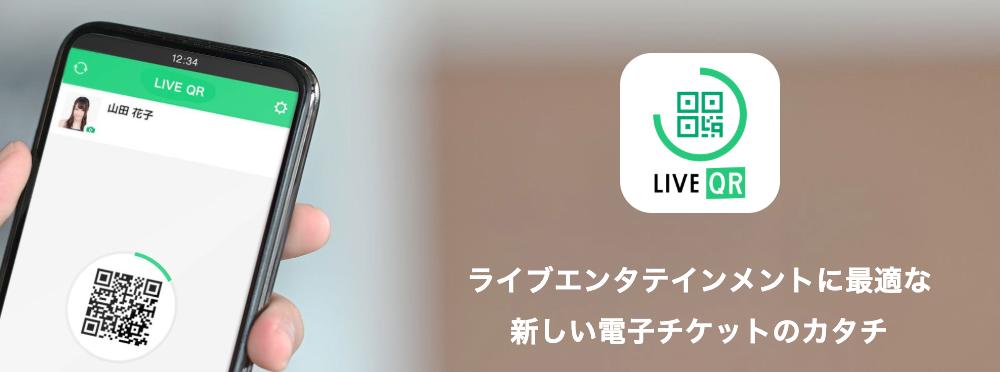 チケット転売に気を使ったアプリLIVE QRとは