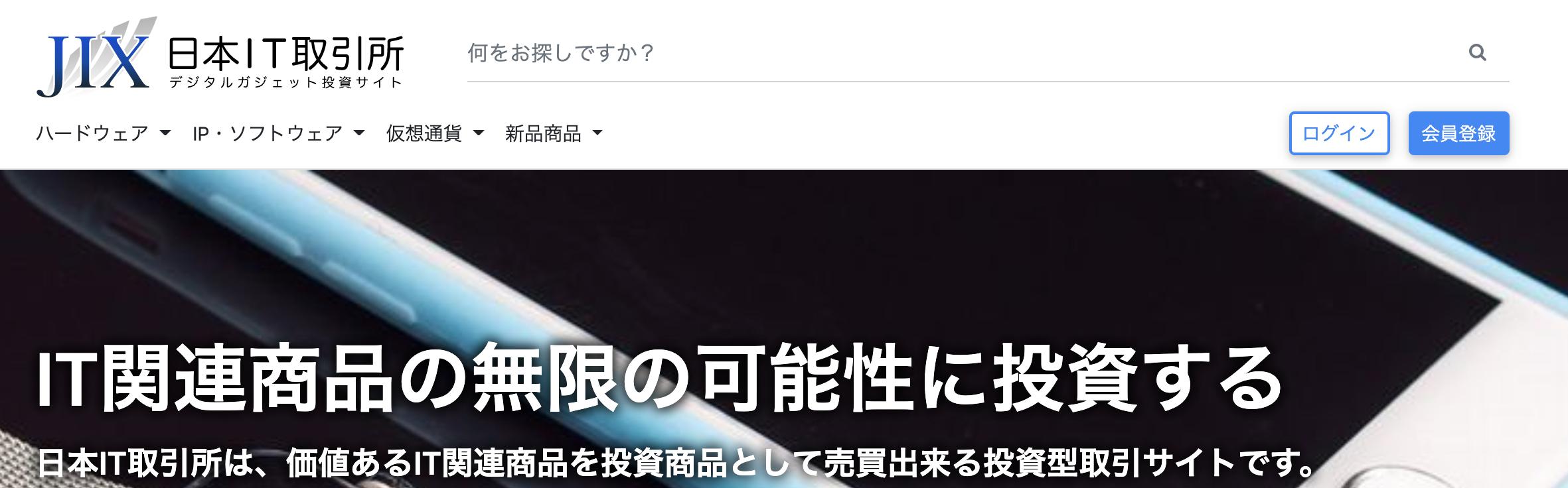 デジタルガジェット専門の取引サイト「日本IT取引所」では転売もできるらしい