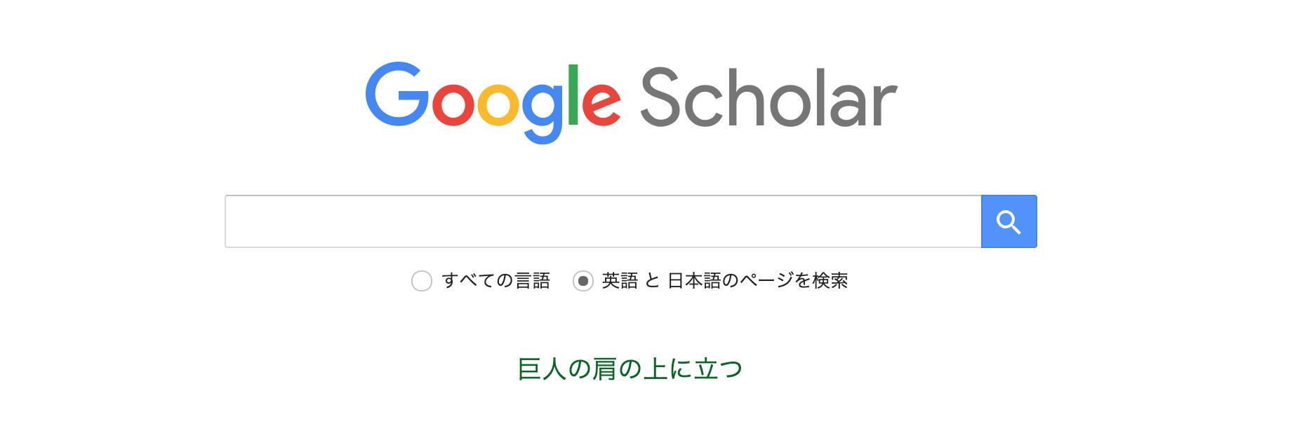 google scholarとは?使い方・アラート・citations・metricsを紹介!