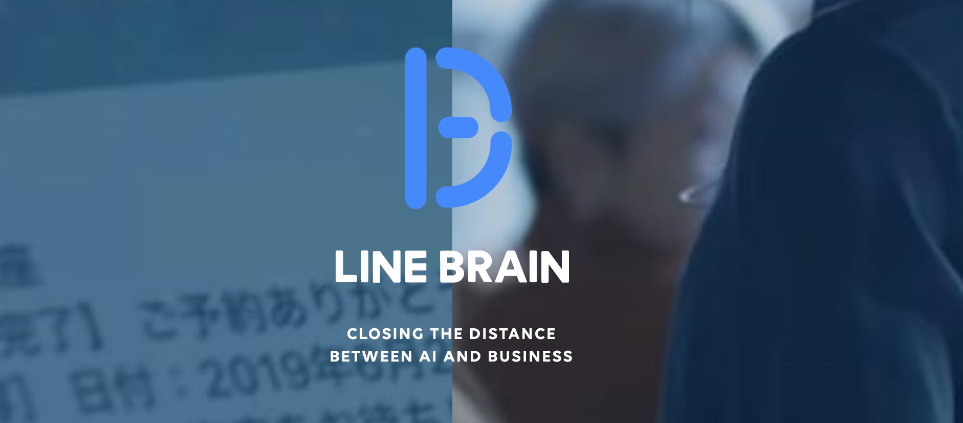 LINE BRAINで企業のAI化が一歩進むかもしれない