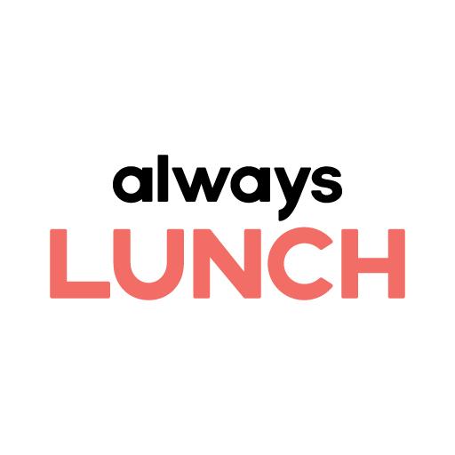 平日ランチをお得にしたいならalways Lunchを使うといいかも!