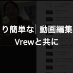 【自動テロップ】PremiereProで「音声のテキスト化」を使って字幕を作成!