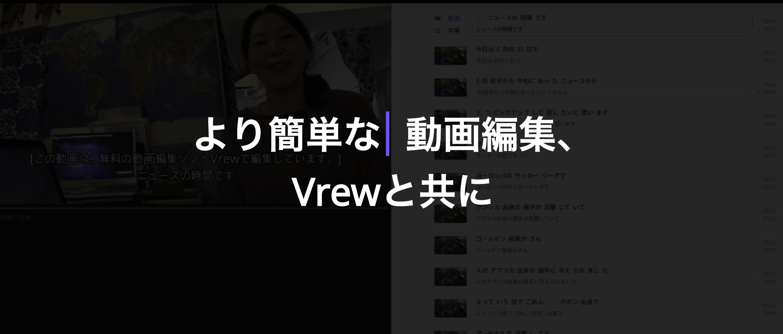 Vrewアプリで動画に自動でテロップを入れる方法