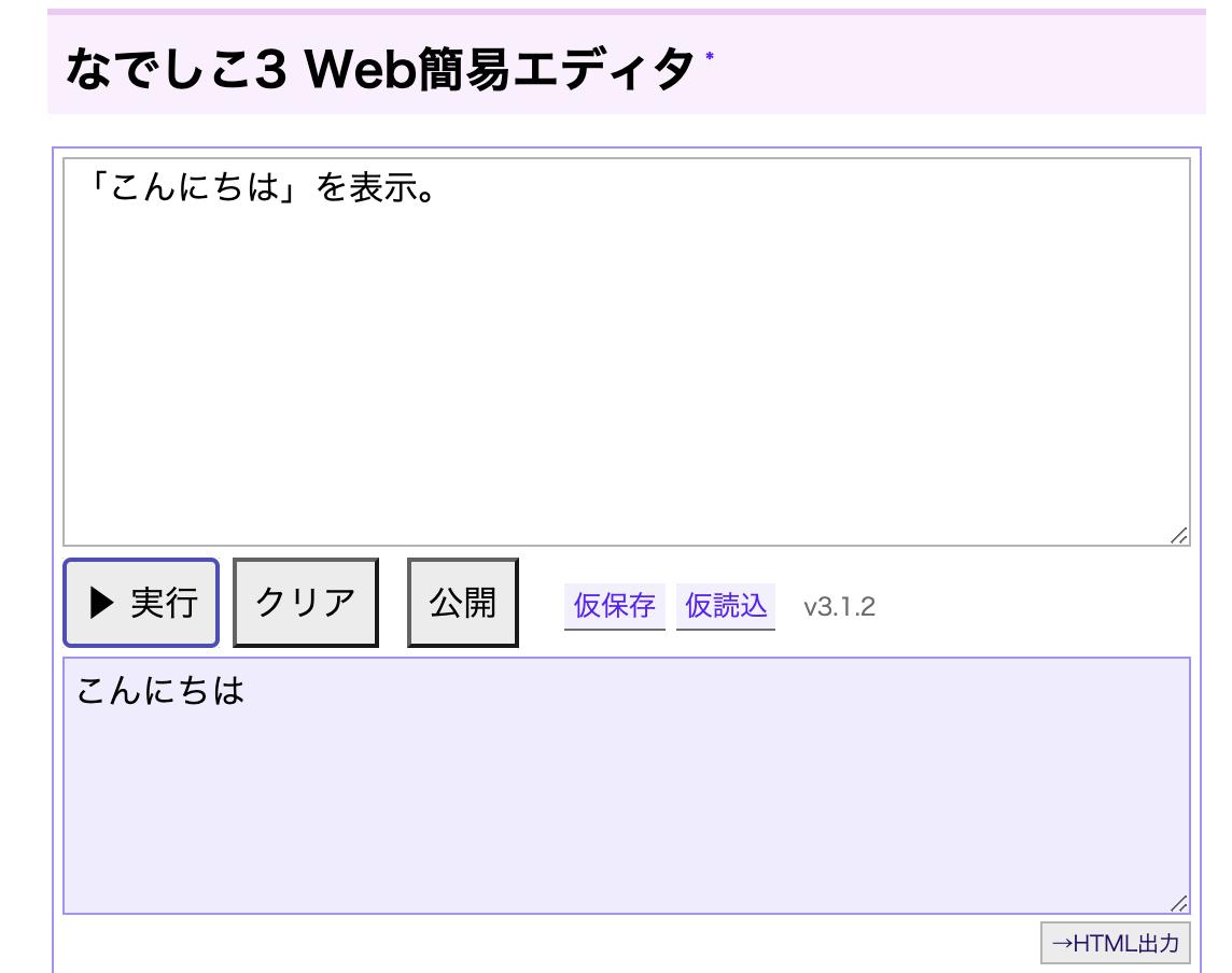 【プログラミング言語なでしこ】日本語でプログラミングを試してみる