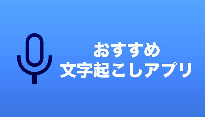 【無料】音声を文字起こしするアプリ・サービスのおすすめ7選!簡単にテキスト化しよう!!