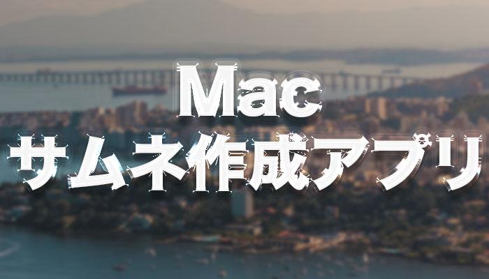 【Mac】無料で使えるおすすめサムネイル作成アプリ