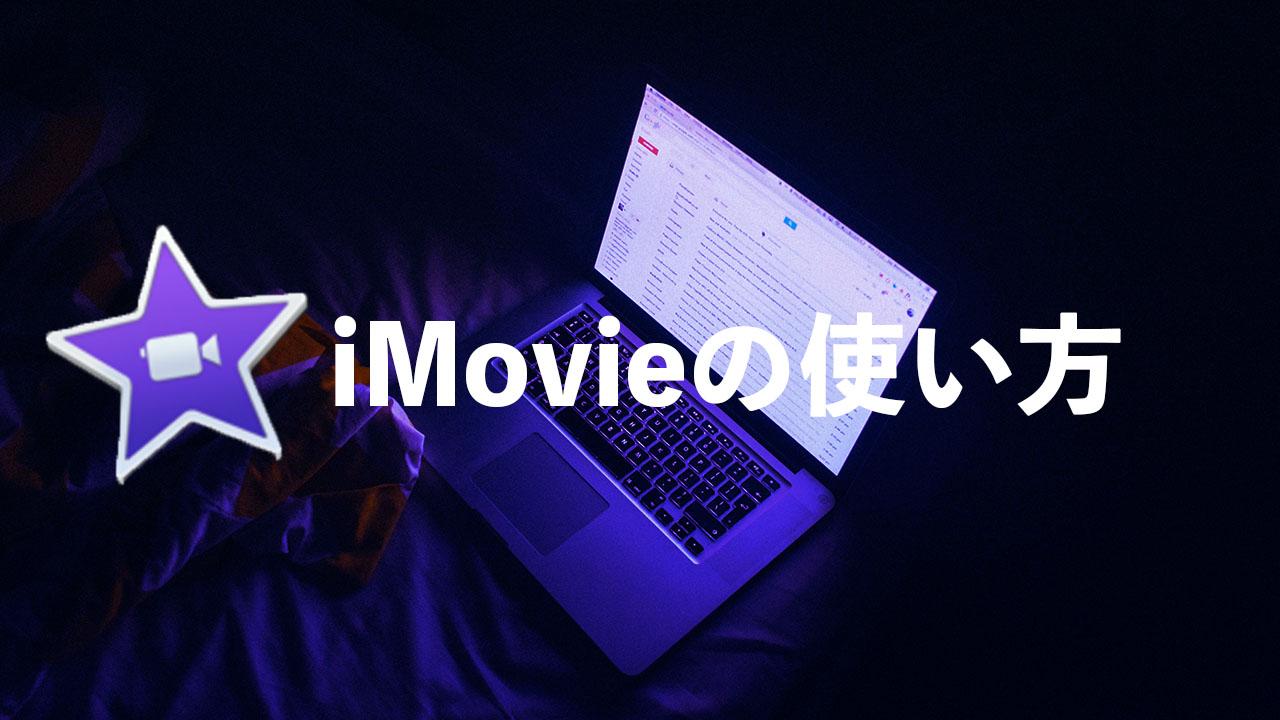 【Mac】iMovieの使い方【カット・写真・音楽・保存・テロップ】