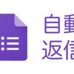 【アドオン・GAS】Googleフォームで自動返信する方法