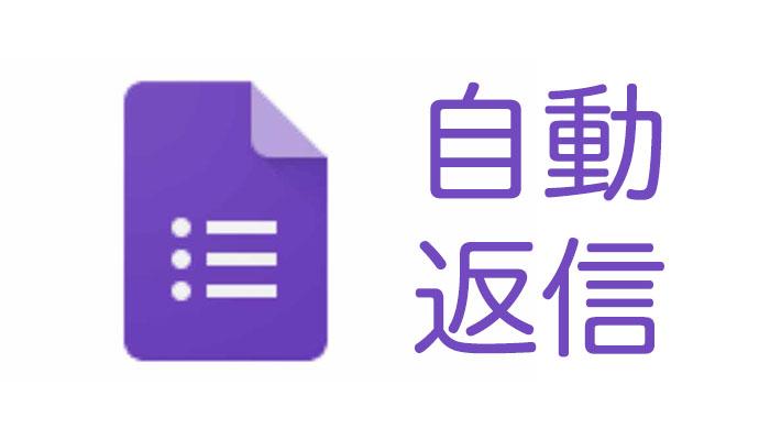 【アドオン・GAS】Googleフォームで回答されたら自動返信する方法