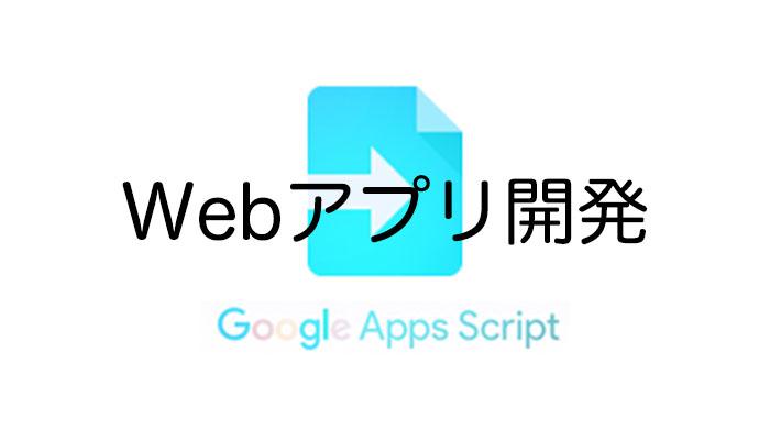 GoogleAppsScript(GAS)で簡単なWebアプリ開発をする