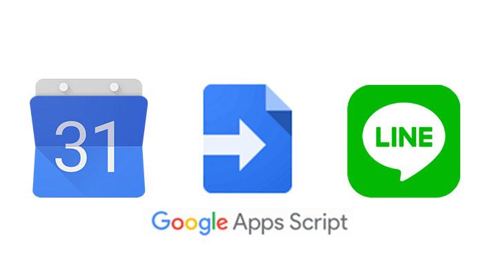 【GAS】1日のGoogleカレンダーの予定を毎朝LINEに通知させる方法