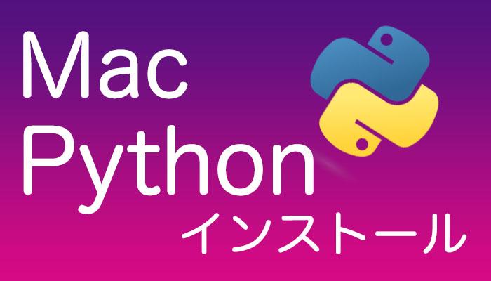 PythonをMacにインストールして試す方法【デフォルト・Homebrew】