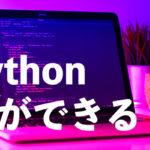 Python初心者にできること・作れるものとは?