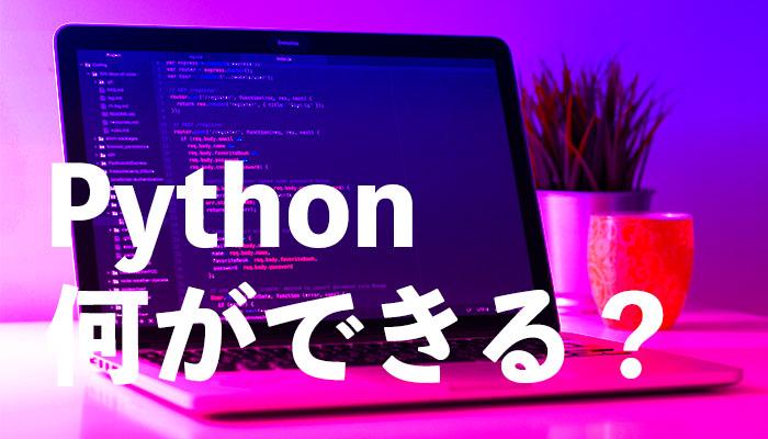 Python初心者にできること・作れるもの3選!サクッと作ってみよう!