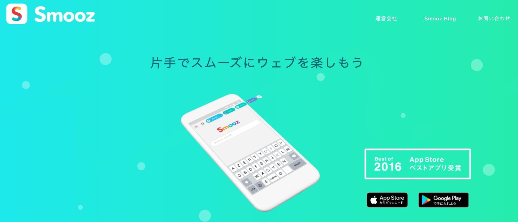iPhoneのデフォルトブラウザをSmoozに変更する方法