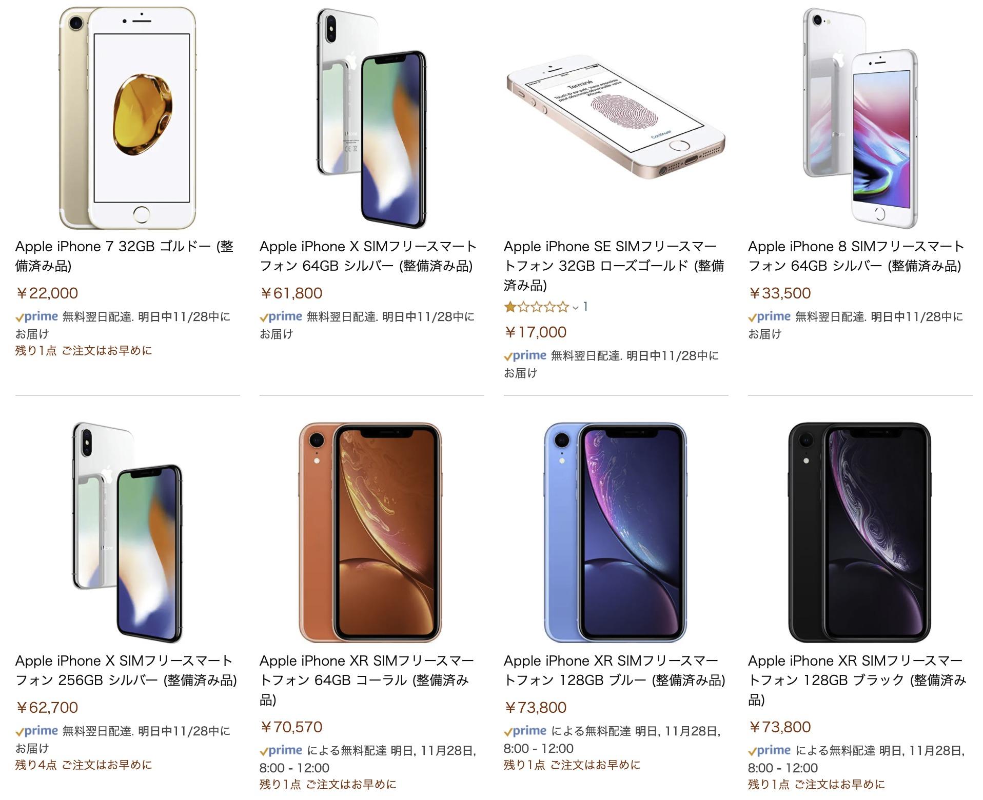 【iPhoneをより安く購入しよう】AmazonがiPhoneの整備済製品の販売を開始したらしい