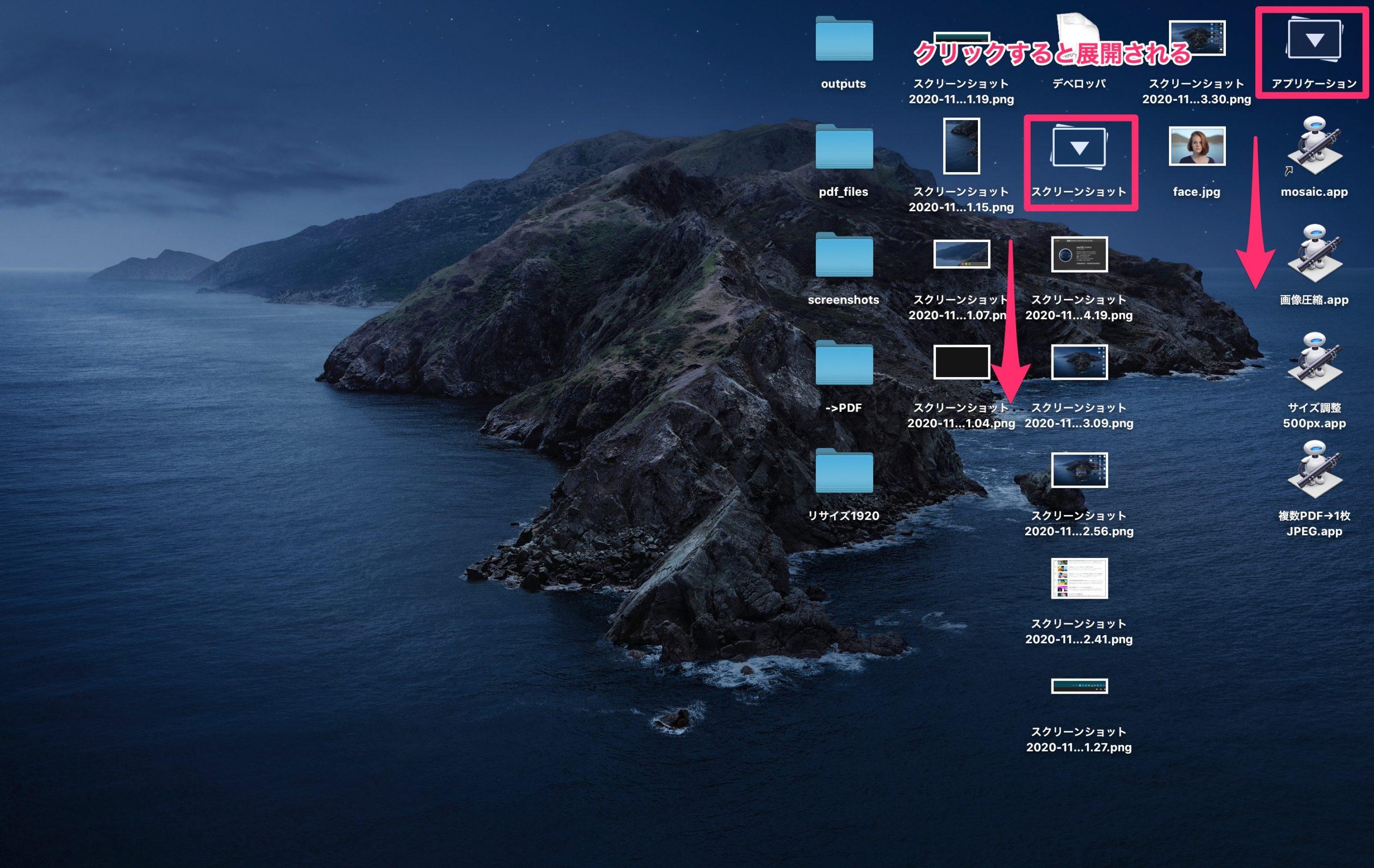 Macのデスクトップ整理術3選