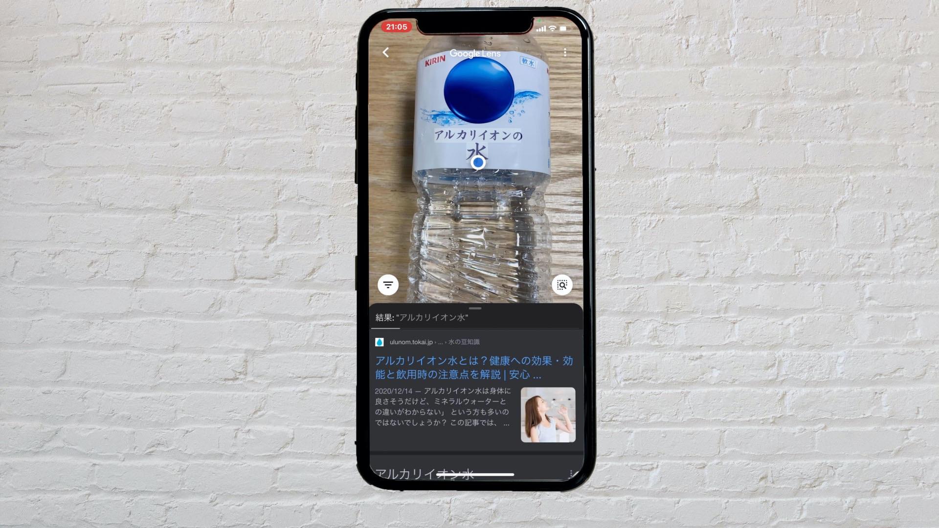 iPhoneで画像をアップロードして検索する方法【ブラウザ・アプリ】