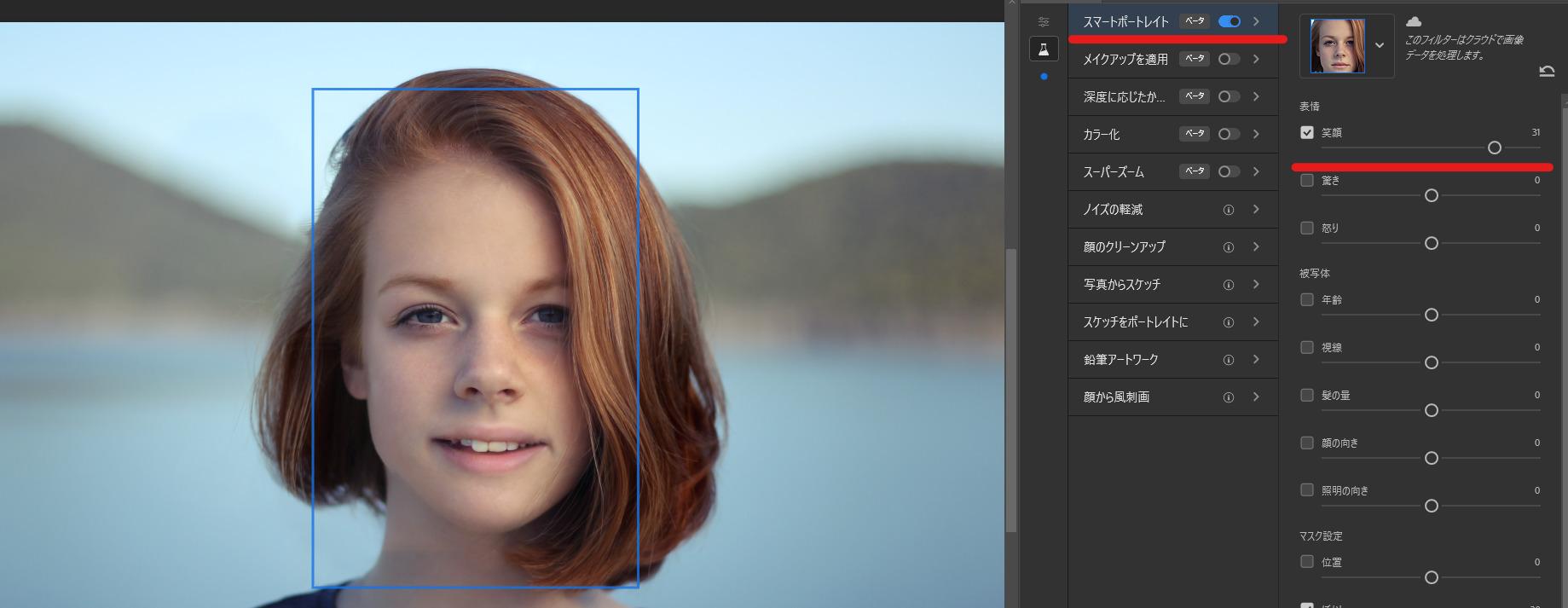 AIを搭載したPhotoshopの力で顔の表情を変える【ニューラルフィルター】