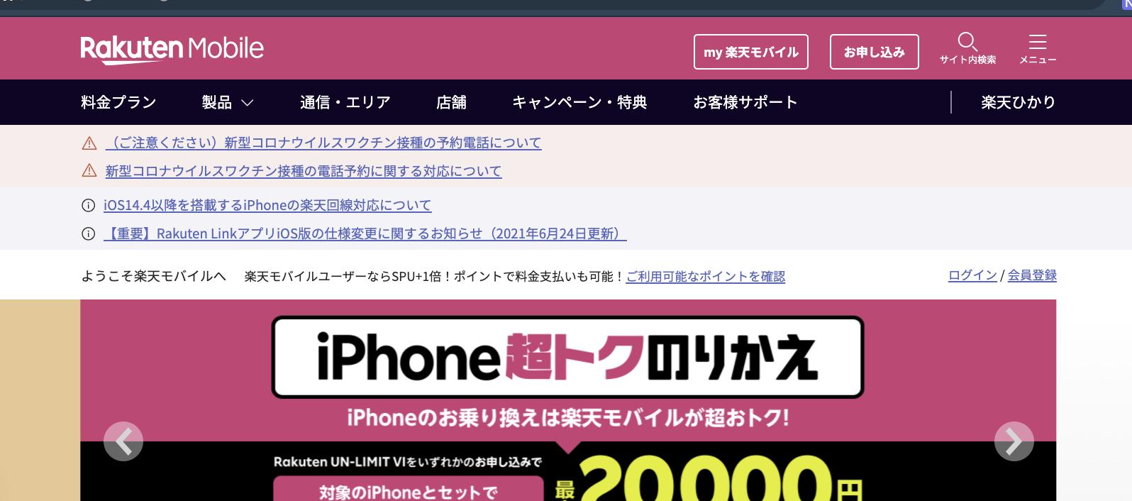 【レビュー】iPhoneXRで楽天モバイルに乗り換えて使ってみた!