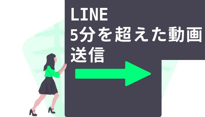 iPhoneからLINEで5分以上の動画を送る方法5選!簡単な方法で送信しよう!