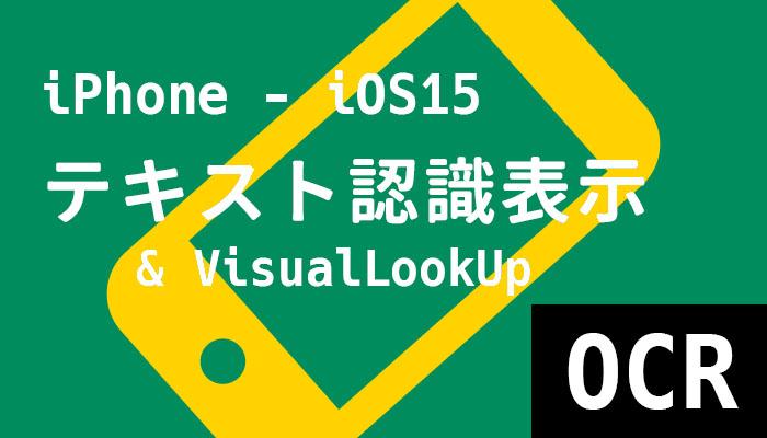 【iPhone/OCR】iOS15のテキスト認識表示で画像から文字を抽出する