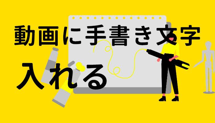 【無料】パソコンで動画に手書き文字を入れる方法【Windows/Mac】