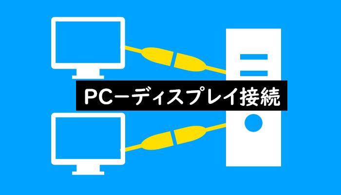 パソコンにディスプレイを接続して映像・音声を出力!デュアルディスプレイも!!