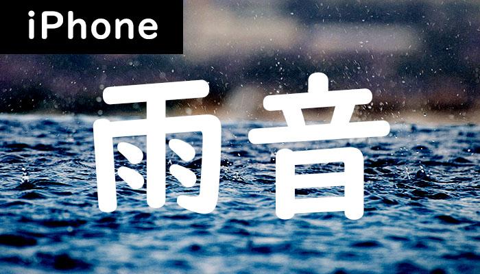 【集中】iOS15のiPhoneでバックグラウンドに雨の音を再生する