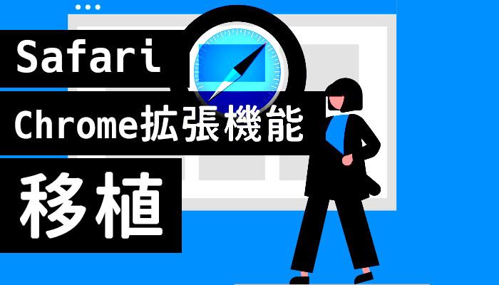【Mac】SafariにChrome拡張機能を移植して使う方法【Big Surで変換】